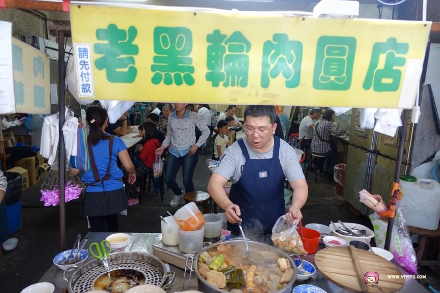 [台中.美食]老黑輪肉圓店~東勢第五橫街市場內.傳承超過五十年好滋味.在地人推薦必吃美食 @VIVIYU小世界