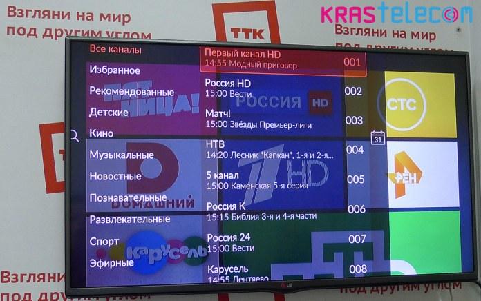 Присутствует традиционная для IP-ТВ электронная программа передач