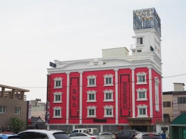 A Love Motel