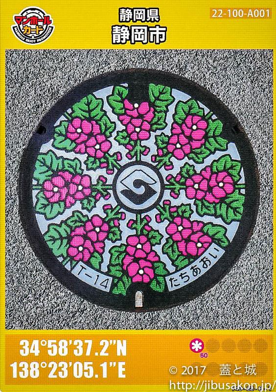 manholecard-shizuoka