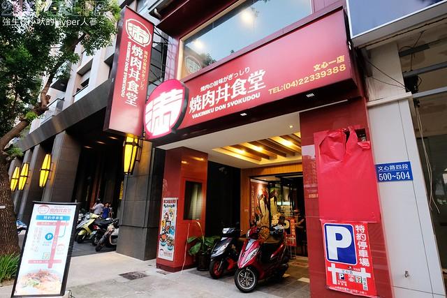 滿燒肉丼食堂 (2)