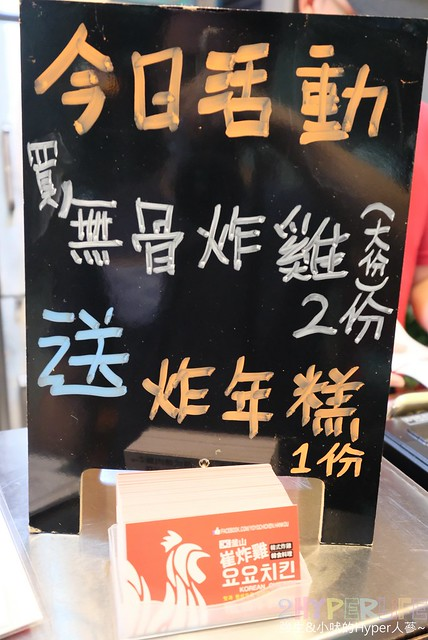 崔炸雞 요요치킨 -漢口店 (18)