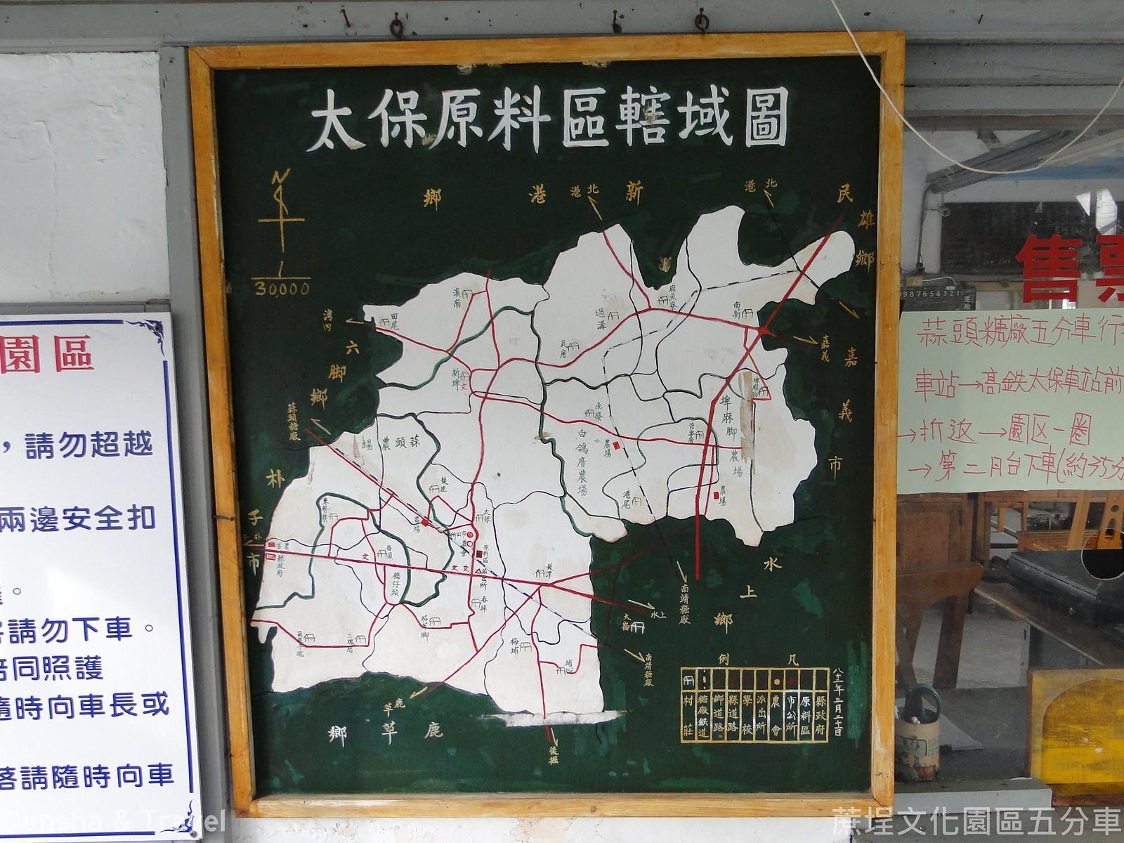 蔗埕文化園區(蒜頭糖廠五分車)