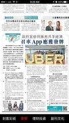 HKEJ Uber chat_01