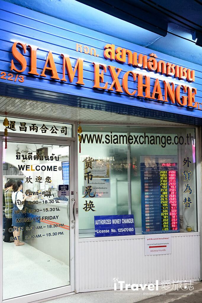 《曼谷换汇指南》Siam Exchange:暹逻换汇所汇率佳又便利