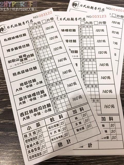 粋 日式拉麵專門店(大連二店) (15)
