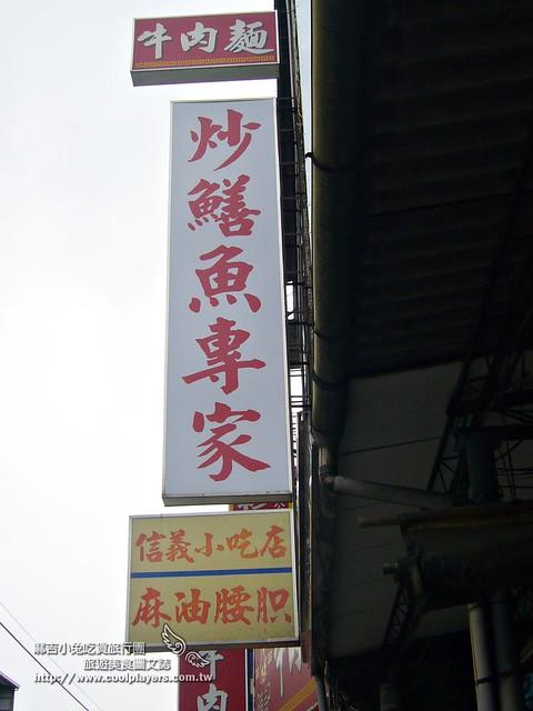 台南美食-鱔魚意面 03