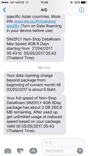 AIS SMS