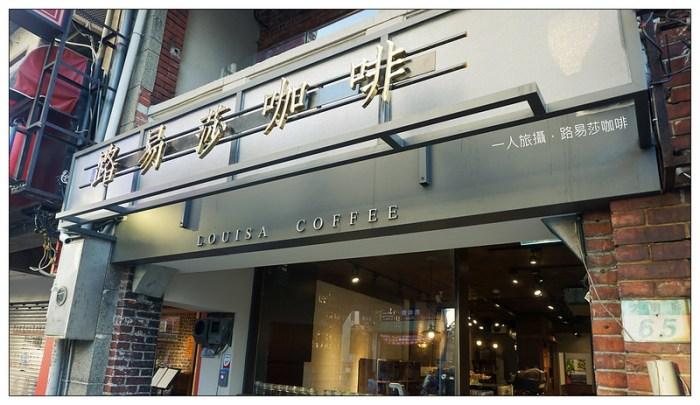 路易莎咖啡 02