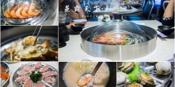 蒸霸天下(中和景平店)|本年度最健康的海鮮吃法|海鮮夠青才敢用蒸的~食材美味新鮮看得見|中和蒸氣海鮮