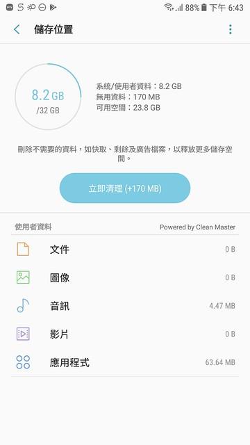 Screenshot_20170704-184357