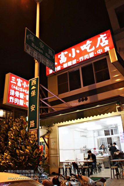 台南三富小吃店 11