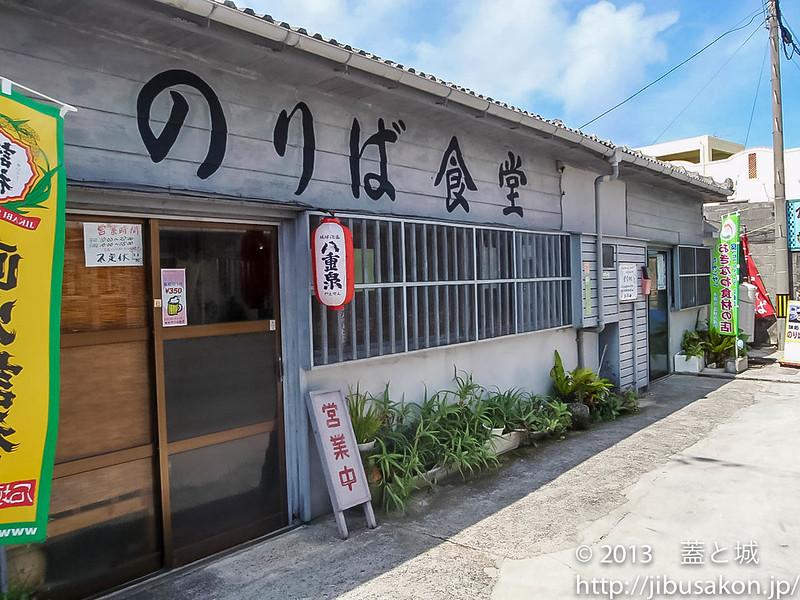 noriba-syokudou