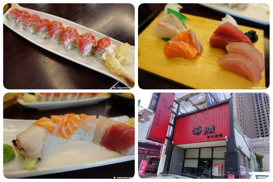 (關門大吉)[桃園.美食]海賊日式料理.二訪~人氣美食餐廳.顛覆傳統充滿創意卷壽司料理 @VIVIYU小世界