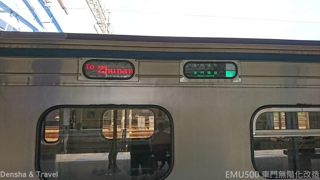 EMU500 車門改造
