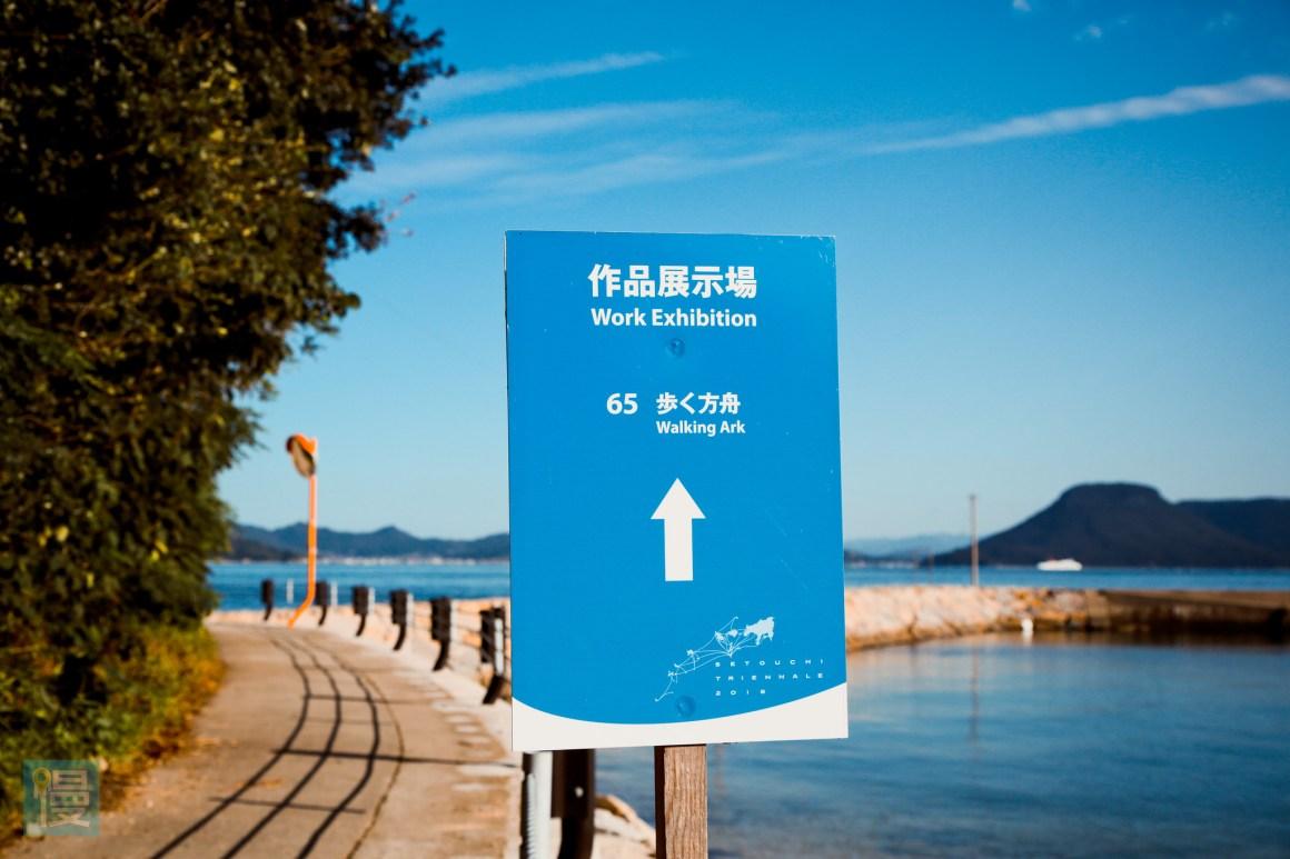貓島男木島 瀨戶內海跳島旅行 步行方舟
