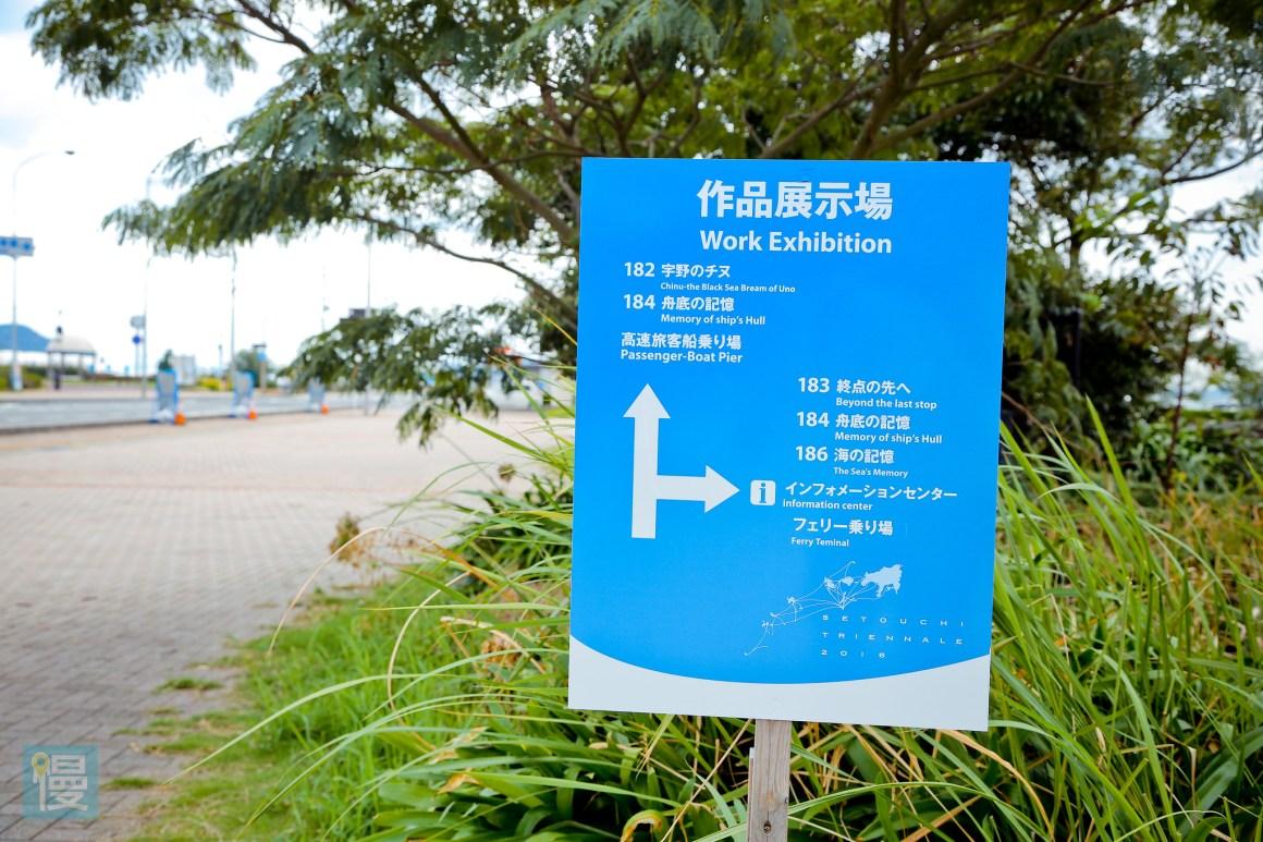 宇野港 乘船跳島與瀨戶內國際藝術祭 2016-372