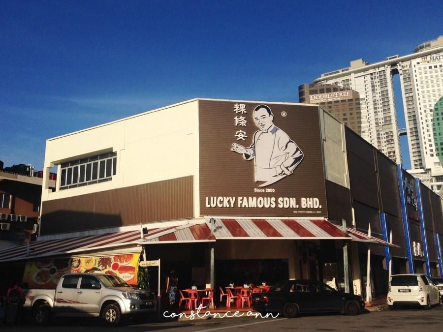 Lucky Famous 粿条安