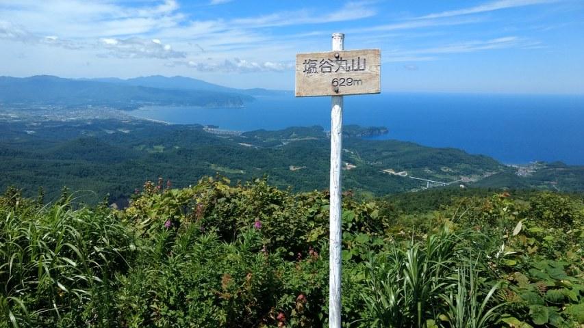 Peak of Maruyama