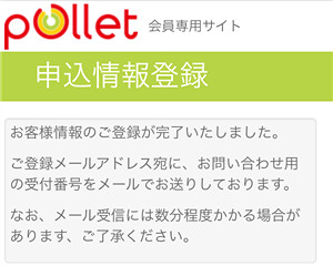 170727 Pollet(ポレット)登録チャージ手順15