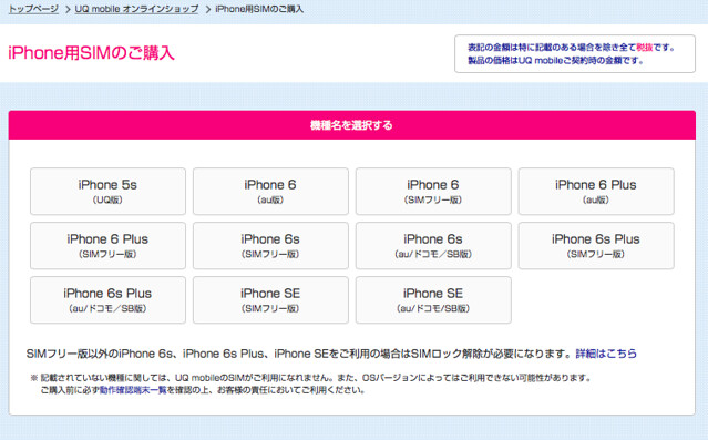 UQ iPhone