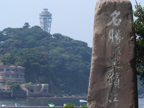 Monolith and Enoshima