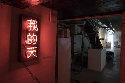 "HELEN LEE OMG, Neon installation  OMG renders the Chinese expression for ""Oh My God"" in neon. The expression translates very literally to ""My Day"" in English."