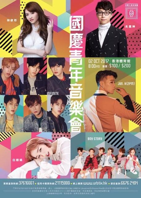 Hong Kong National Youth Festival 2017