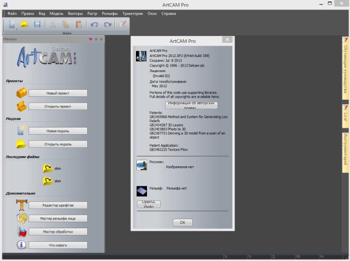 Thiết kế nghệ thuật với artcam 2012 pro sp2