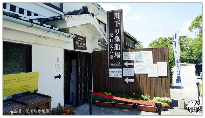 柳川散步地圖 08