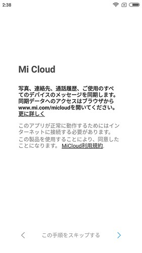 Screenshot_2017-08-28-02-38-04-659_com.miui.cloudservice