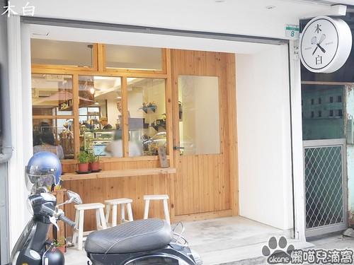 木白甜點咖啡店