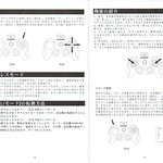 Potensic F181H 4CH 6Axisドローン 説明書7