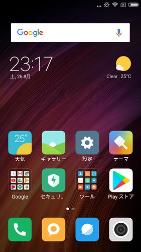 Screenshot_2017-08-26-23-17-02-990_com.miui.home