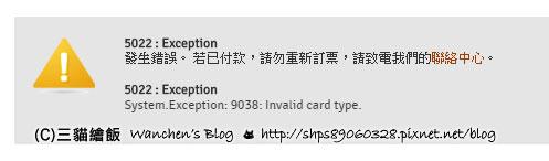5022-Exception