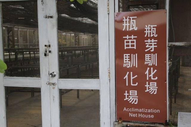 台灣香蕉科技園區 (6)