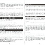 Potensic F181H 4CH 6Axisドローン 説明書2
