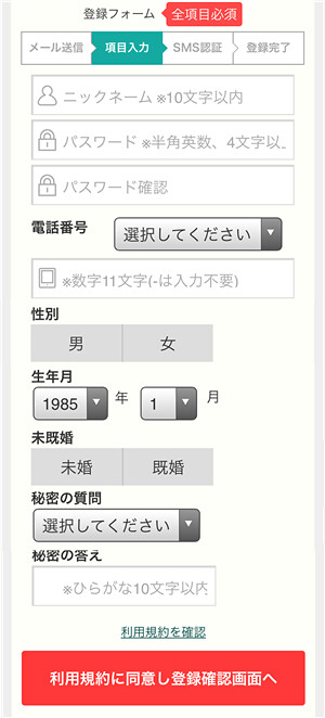 170927 モッピー新規会員登録手順4