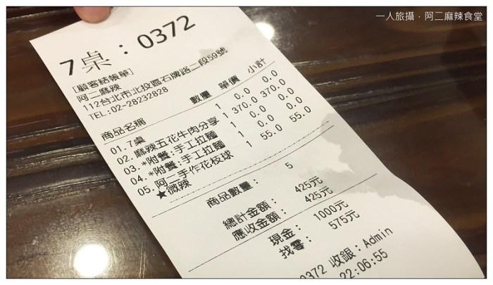 阿二麻辣食堂 07