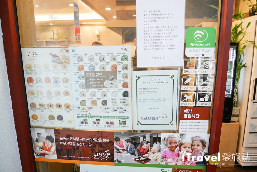 《首爾早餐推薦》本粥明洞店:份量飽足的好營養早午餐