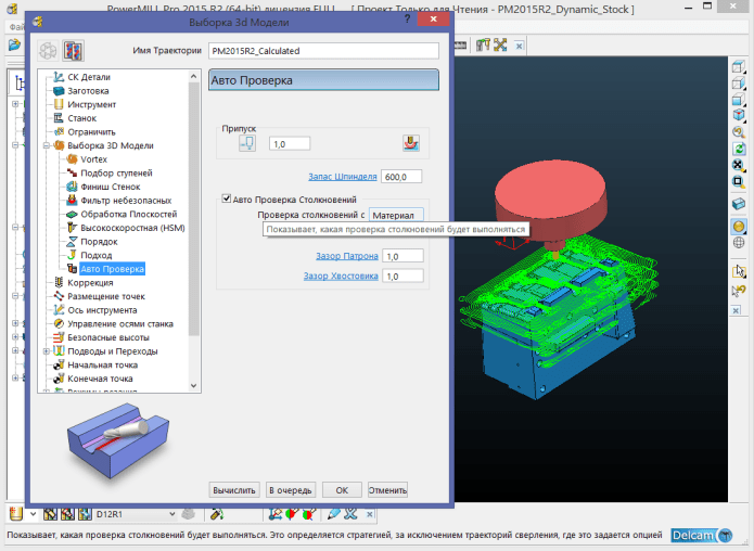 Gia công trong phần mềm Delcam PowerMILL 2015 R2
