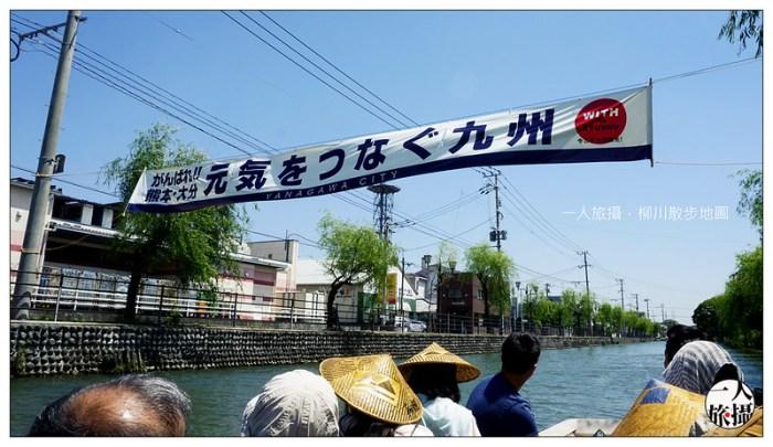 柳川散步地圖 10