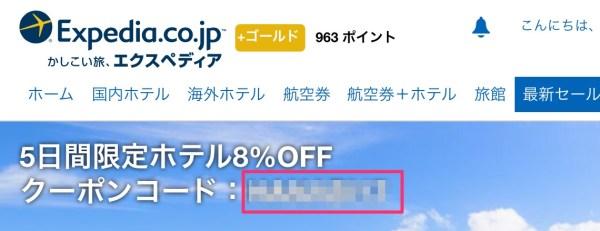 ホテルクーポン_expedia_co_jp