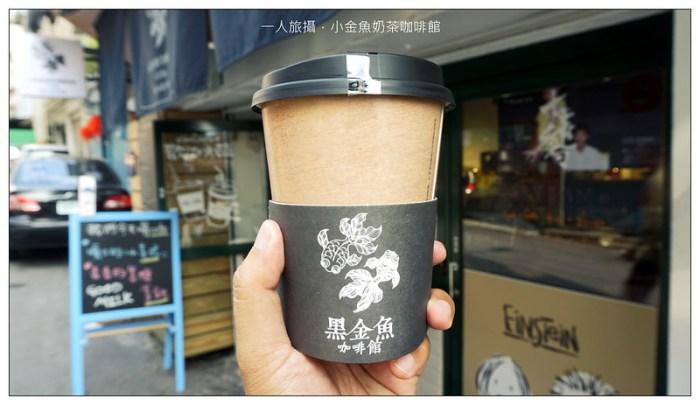 小金魚奶茶咖啡館 06