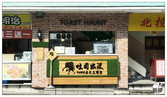 toast-haunt 01