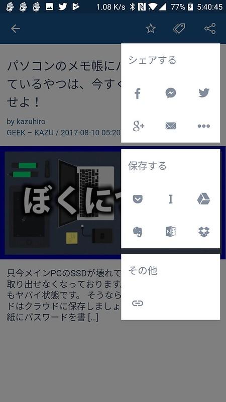 Screenshot_20170810-054046