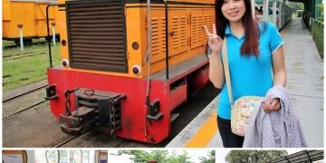 【台南新營景點】鐵道文化園區~戀戀五分車的園區懷舊之旅,糖廠古早味冰棒,鐵路迷最愛