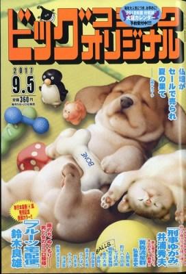 Capas de Revistas de Mangas e Anime 14-20 de Agosto 2017