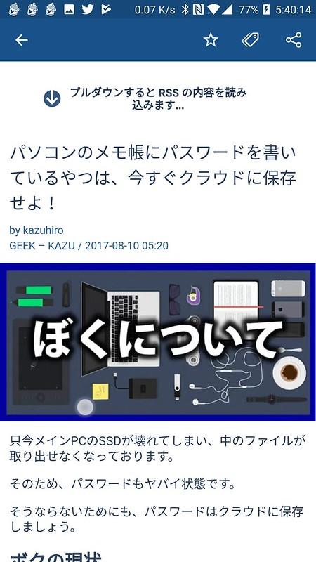 Screenshot_20170810-054014