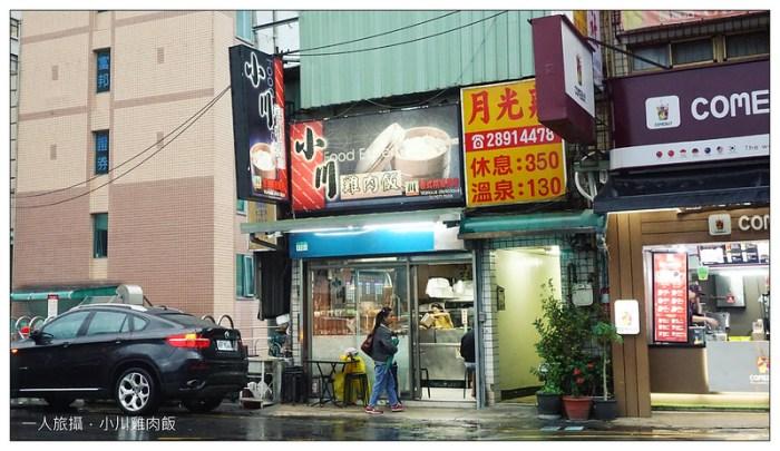 小川雞肉飯 01